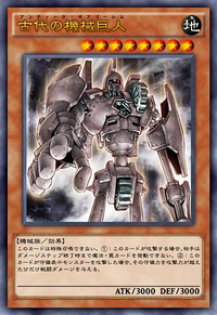 AncientGearGolem-JP-Anime-AV.png