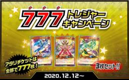 777 Treasure Campaign