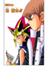 Yu-Gi-Oh! Duel 188 - bunkoban - JP - color.png