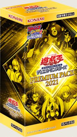Premium Pack 2021
