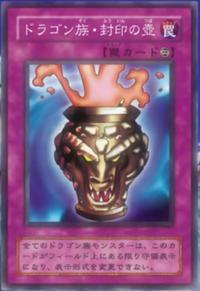 DragonCaptureJar-JP-Anime-5D.png