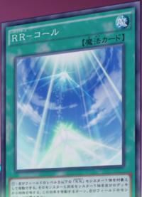 RaidraptorCall-JP-Anime-AV.png