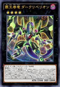 SupremeKingDragonDarkRebellion-JP-Anime-AV.png