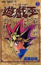 Yu-Gi-Oh! Vol 1 JP.jpg
