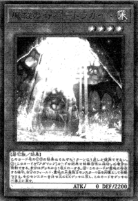 AdamancipatorCrystalDragite-JP-Manga-OS.png