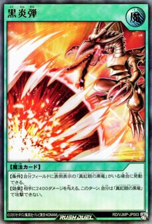 InfernoFireBlast-RDVJMP-JP-UR.png