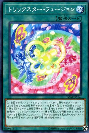 TrickstarFusion-SAST-JP-C.png
