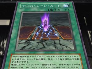 CardofDistrain-JP-Anime-5D.png