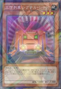 ConstructionTrainSignalRed-JP-Anime-AV.png
