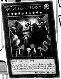 SuperdimensionalRobotGalaxyDestroyer-JP-Manga-DZ.png