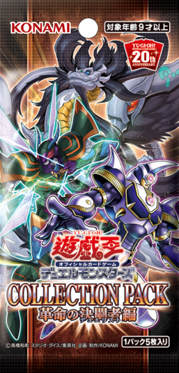 Collection Pack: Duelist of Revolution Version
