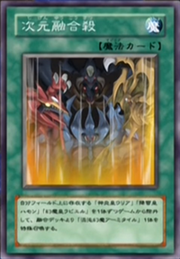DimensionFusionDestruction-JP-Anime-GX.png