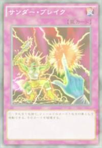 RaigekiBreak-JP-Anime-AV.png
