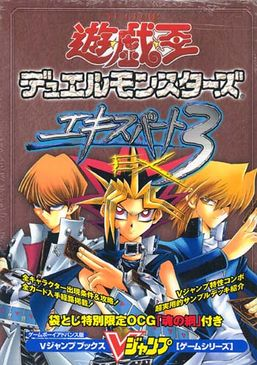 Yu-Gi-Oh! Duel Monsters Expert 3 Game Guide promotional card