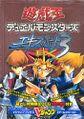 EX3-GameGuide2-JP.jpg