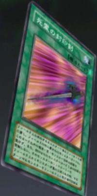 SpiritSwordofSealing-JP-Anime-DM.png