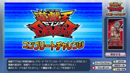 Yu-Gi-Oh! SEVENS Complete Challenge