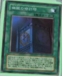 ClockTowerPrison-JP-Anime-GX.png