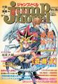 Jump novel vol.16.png