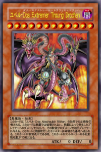 YubelTheUltimateNightmare-JP-Anime-GX.png