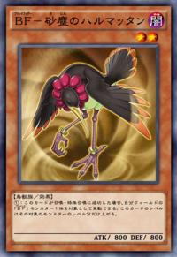 BlackwingHarmattantheDust-JP-Anime-AV.png