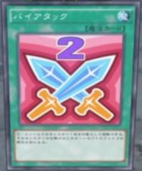 DoubleAttack-JP-Anime-AV.png