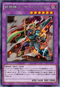 BeastborgPantherPredator-JP-Anime-AV.png