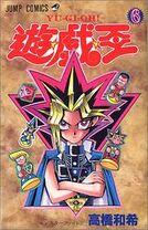 Yu-Gi-Oh! Vol 6 JP.jpg