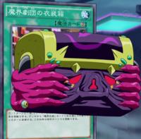 AbyssActorsCostumeChest-JP-Anime-AV.png