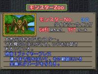 DinosaurWing-CapMon-MCBB-JP-VG.png
