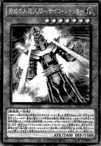 JinzotheMachineMenace-JP-Manga-OS.png