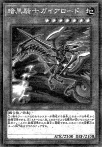 LordGaiatheFierceKnight-JP-Manga-OS.png