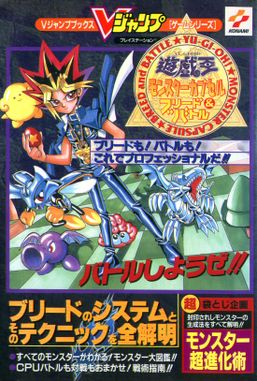 Yu-Gi-Oh! Monster Capsule: Breed and Battle Game Guide