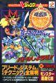 MCBAB-GameGuide-JP.jpg