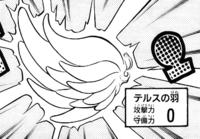 TellusWingToken-JP-Manga-R-NC.png