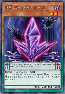 Pendulumstatue Purple Sword