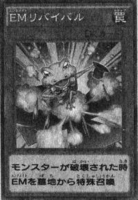 PerformapalRevival-JP-Manga-DY.png