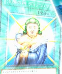 DianKetotheCureMaster-JP-Anime-ZX.png