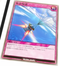 EmergencyReturn-JP-Anime-SV.png