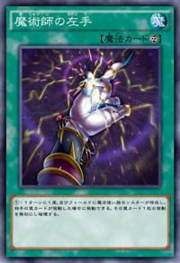 MagiciansLeftHand-JP-Anime-AV.png