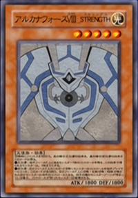 ArcanaForceVIIITheStrength-JP-Anime-GX.png