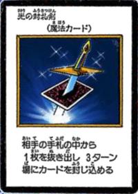 LightforceSword-JP-Manga-DM-color.png