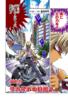 Yu-Gi-Oh! Duel 178 - bunkoban - JP - color.png