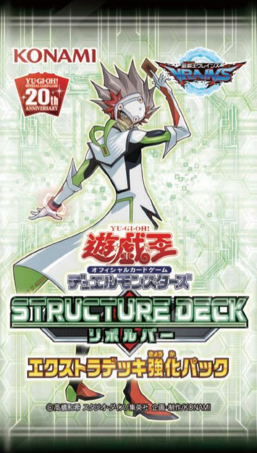 Structure Deck: Revolver Extra Deck Enhancement Pack