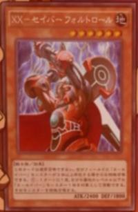 XXSaberFaultroll-JP-Anime-AV.png