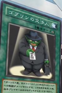 GoblinNegotiator-JP-Anime-GX.png