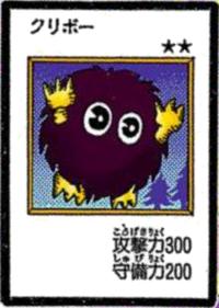 Kuriboh-JP-Manga-DM-2-color.png