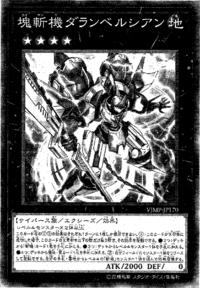 PrimathmechAlembertian-JP-Manga-OS.png
