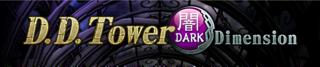 DDTowerDarkDimension-Banner.png