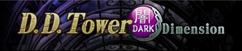 D.D. Tower: Dark Dimension